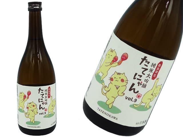 楯野川 純米大吟醸たてにゃん vol.9