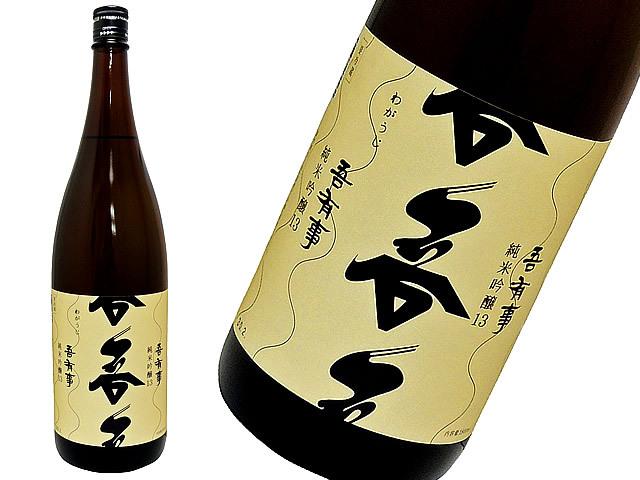 吾有事(わがうじ) 純米吟醸13