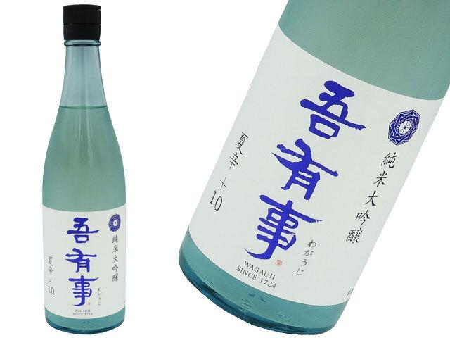 吾有事(わがうじ) 純米大吟醸 夏辛+10