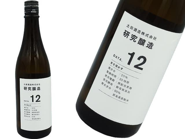 土田Tsutida 研究醸造 DATA.12