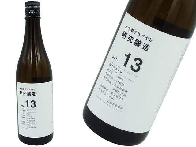 土田 研究醸造 DATA.13 低アルコール
