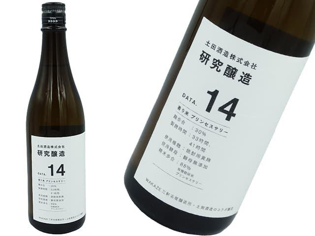 土田 研究醸造 DATA.14 プリンセスサリー
