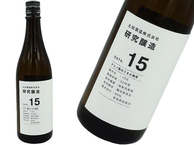 土田 研究醸造 Data.15