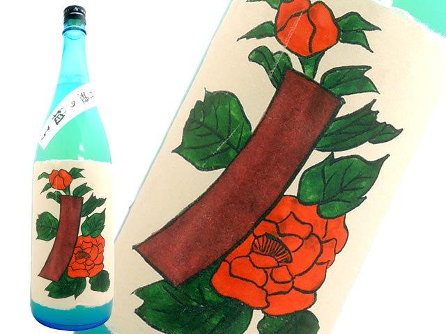青短の柚子酒
