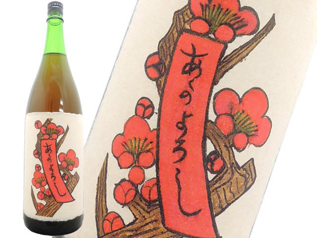 赤短の梅酒  AkatanUmesyu