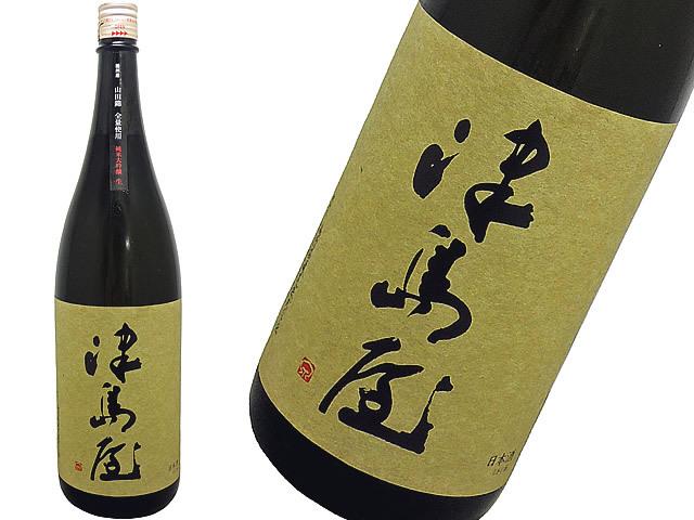 津島屋 純米大吟醸 播州産山田錦 生酒