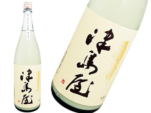 津島屋 純米酒 ひとごこち全量 おりがらみ生酒
