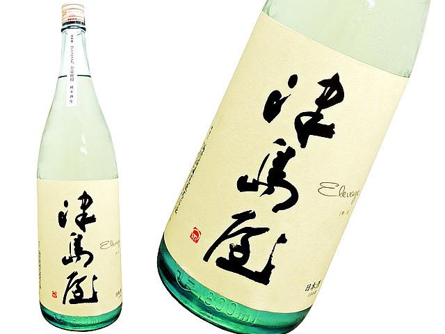 津島屋 純米酒 ひとごごち無濾過生 Elevage