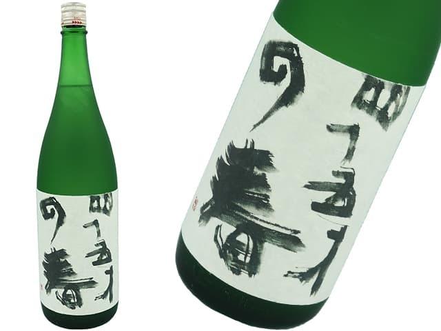 津島屋 外伝 純米大吟醸 四十五才の春 契約栽培米山田錦 生酒