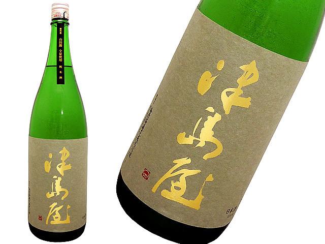 津島屋 純米酒 播州産山田錦 瓶囲い