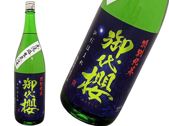 津島屋・御代櫻 特別純米ひだほまれ 生酒