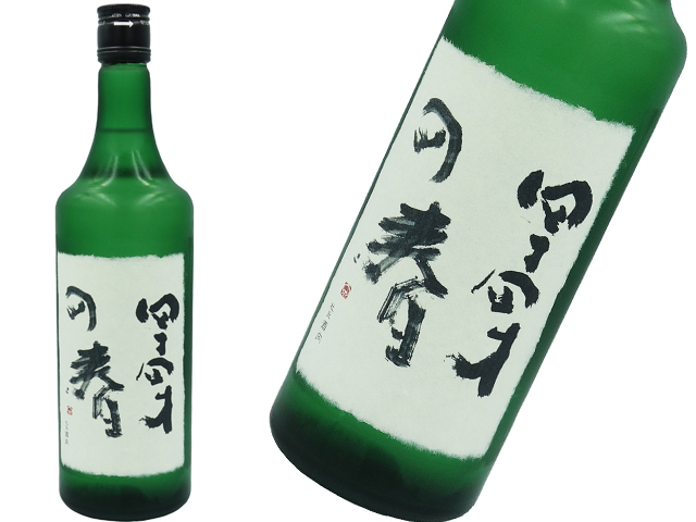津島屋 外伝 純米大吟醸 四十三才の春 契約栽培米山田錦 生酒