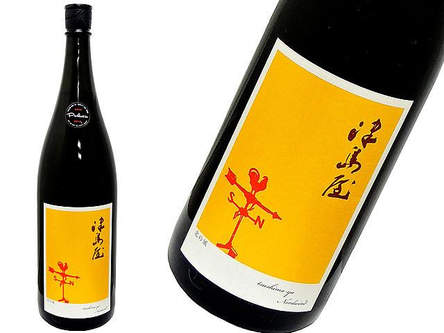 津島屋  外伝 another story 北よりの風  薄にごり Perl Wein ドイツ・ワイン酵母 生酒