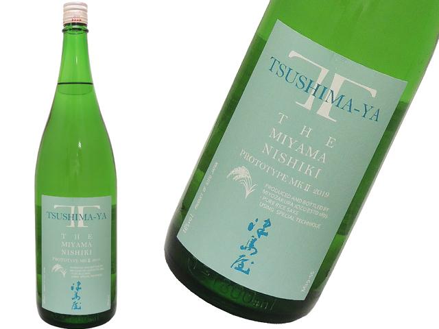 """津島屋""""外伝"""" 純米吟醸 信州美山錦 prototype MK2 生酒"""