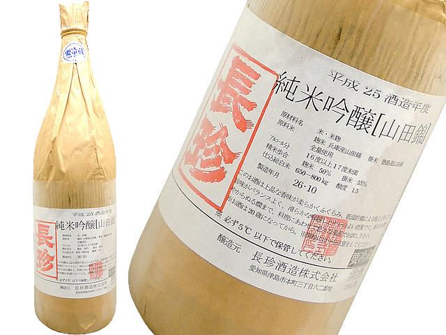 長珍 純米吟醸 阿波&兵庫山田錦 茶袋