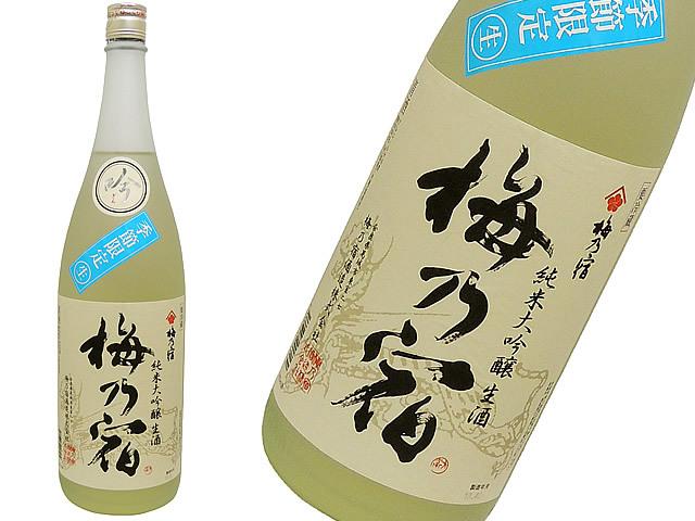 梅乃宿 純米大吟醸 吟(ぎん)  限定生酒