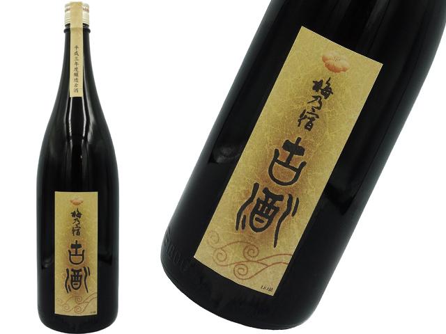 梅乃宿 平成三年度古酒