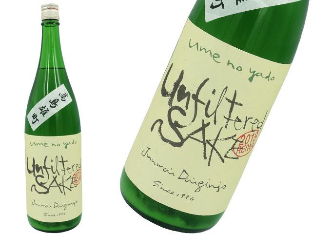 梅乃宿 アンフィルタード・サケ 高島雄町 純米大吟醸 無濾過袋しぼり生酒