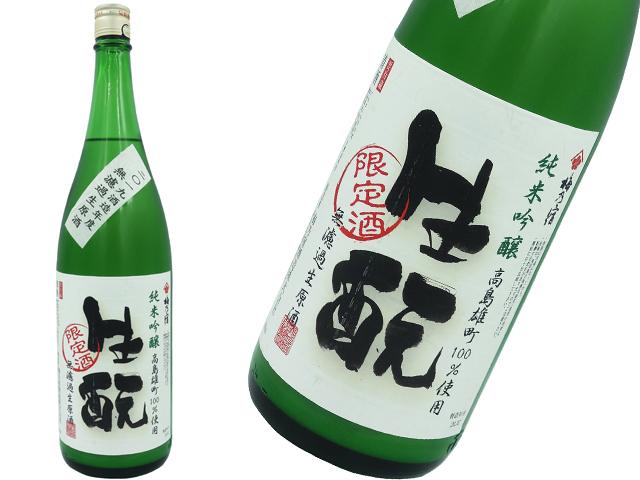 梅乃宿 生もと純米吟醸 高島雄町 うすにごり生酒