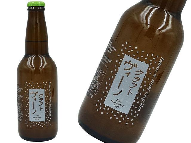 Fattoria Al Fiore ファットリア・アル・フィオーレ / Craft Vino クラフト ヴィーノ2019(ネオマスカット100%) 泡