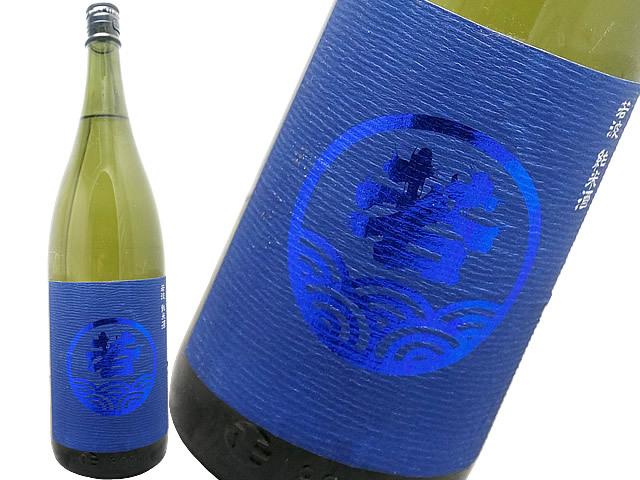 若波 純米酒