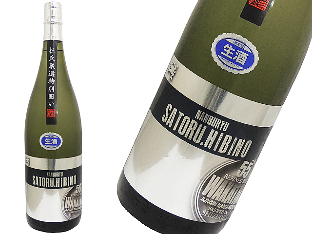 若竹 純米吟醸 杜氏厳選特別囲い NANBURYU .SATORU HIBINO 生酒