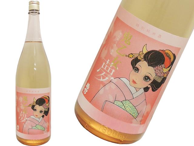 若竹 特別純米酒 鬼乙女 夢 霞酒