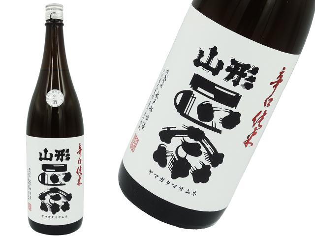 山形正宗 辛口純米 生酒