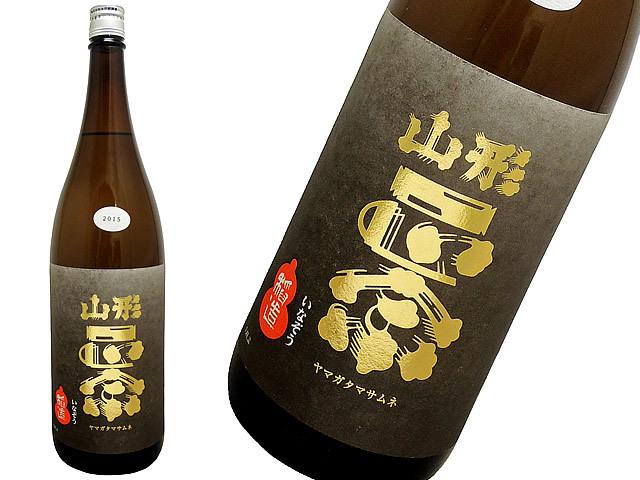 ドメーヌ山形正宗 純米吟醸 稲造(いなぞう)2015 美山錦
