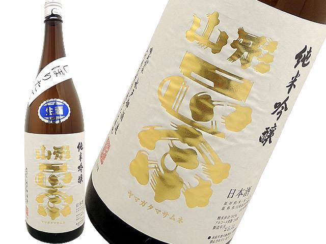 山形正宗 純米吟醸しぼりたて生酒
