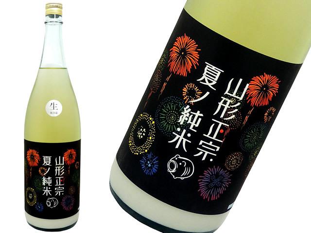 山形正宗 激濁(げきだく)夏ノ純米  滓酒生
