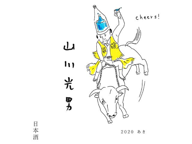 山川光男(やまかわみつお)2020あき