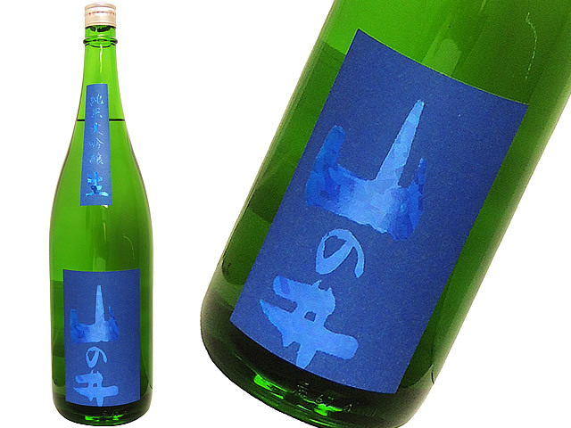 山の井50 雄町 生酒 感じるままに飲んでください。