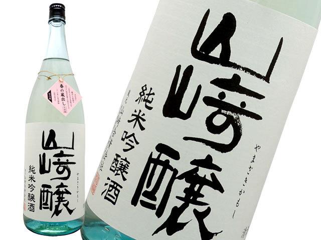 山醸(やまざきかもし) 純米吟醸原酒 生酒 春の蔵出し