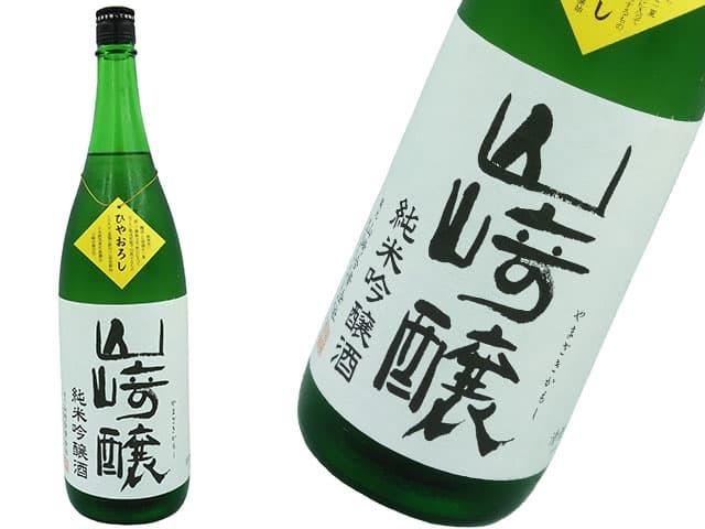 奥 山崎醸(やまざきかもし) 純米吟醸ひやおろし
