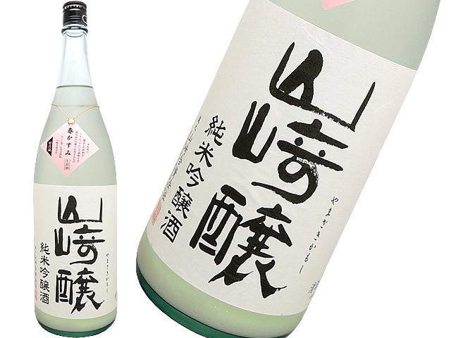 山崎醸 純米吟醸 春かすみ 生酒