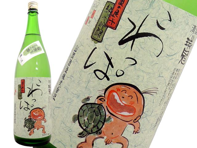 瑞冠 一号搾り 純米吟醸 こわっぱ 亀の尾 雫酒