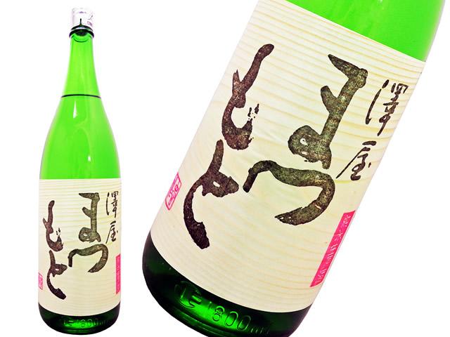 澤屋まつもと 純米生原酒