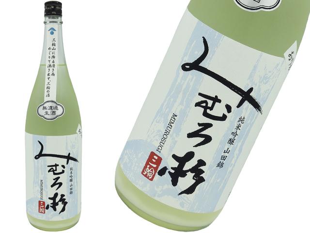 みむろ杉 純米吟醸山田錦 おりがらみ生酒