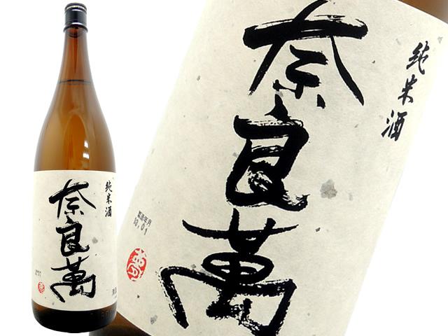 奈良萬 純米酒 燗も旨い