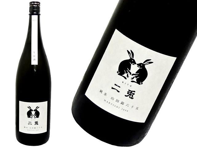 二兎 純米酒 山田錦六十五 生酒