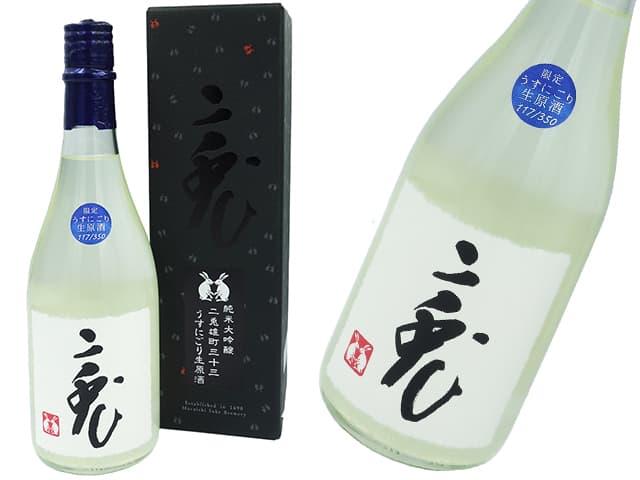 二兎 純米大吟醸 雄町三十三 うすにごり生原酒