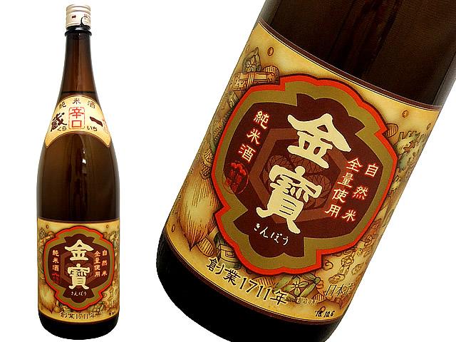 金寶(きんぽう) 純米酒 自然米全量使用