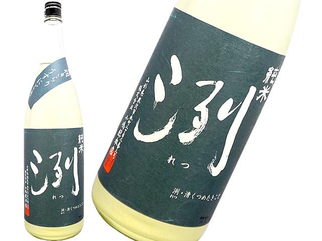 洌(れつ) 純米出羽きらり うすにごり 夏季限定酒