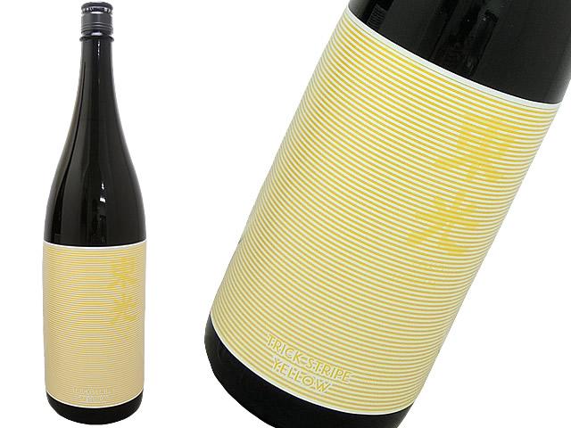 東光・冽 純米吟醸生酒 TRICK STRIPE YELLOW 明利M310酵母