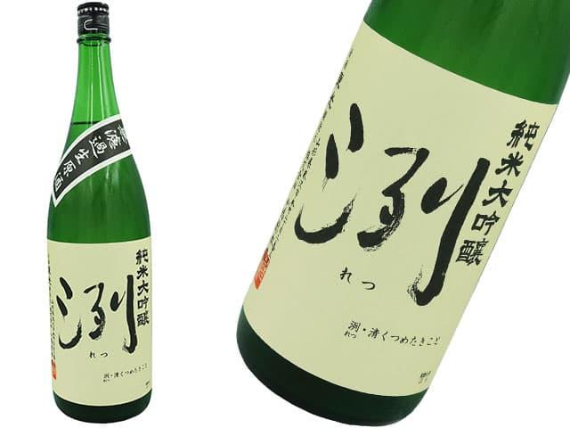 洌 純米大吟醸 辛口山田錦 無濾過生原酒