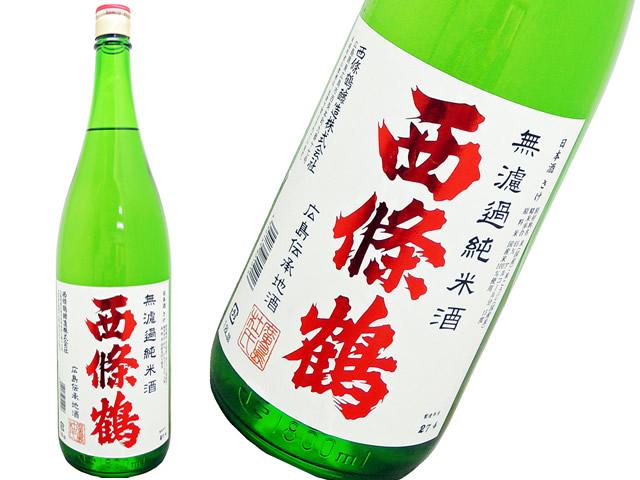 西條鶴 無濾過純米酒