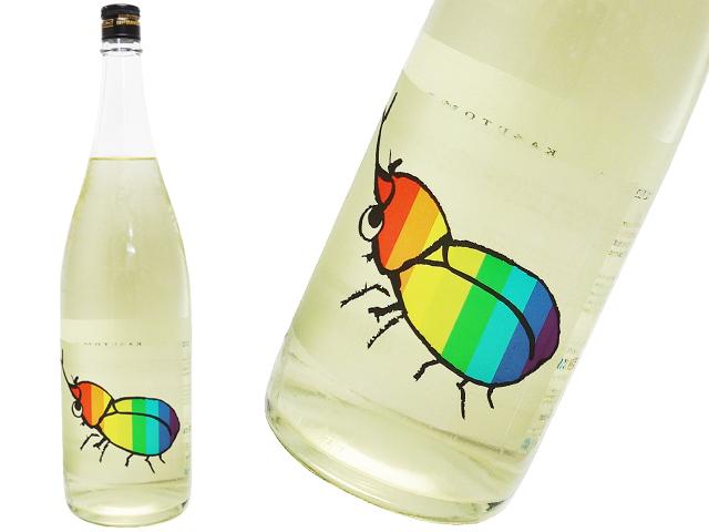 仙禽 かぶとむし 生酒
