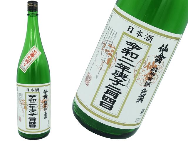仙禽 立春朝搾り 純米吟醸 生原酒