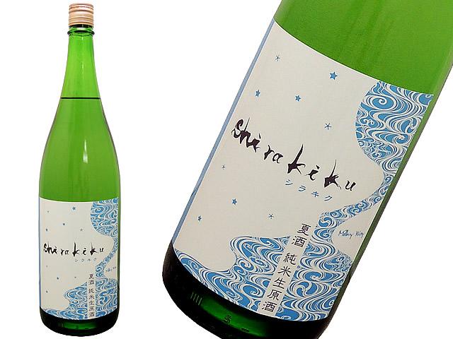 白木久Shirakiku MilkyWay 純米無濾過生原酒